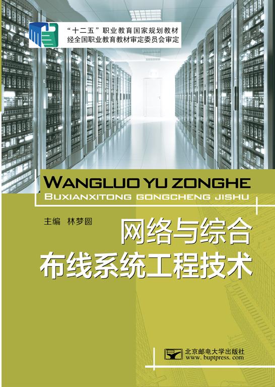 网络与综合布线系统工程技术