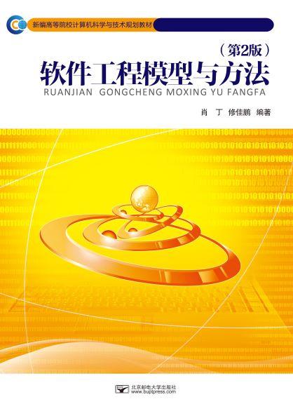 �件工程模型�c方法(第2版)