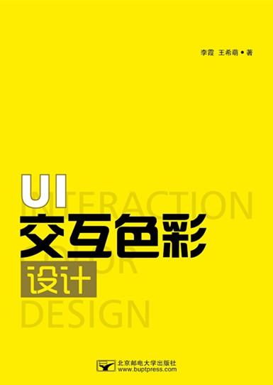 UI交互色彩�O�