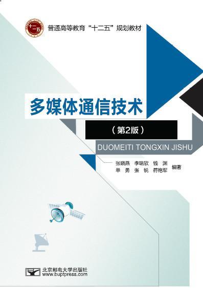 多媒体通信技术(第2版)