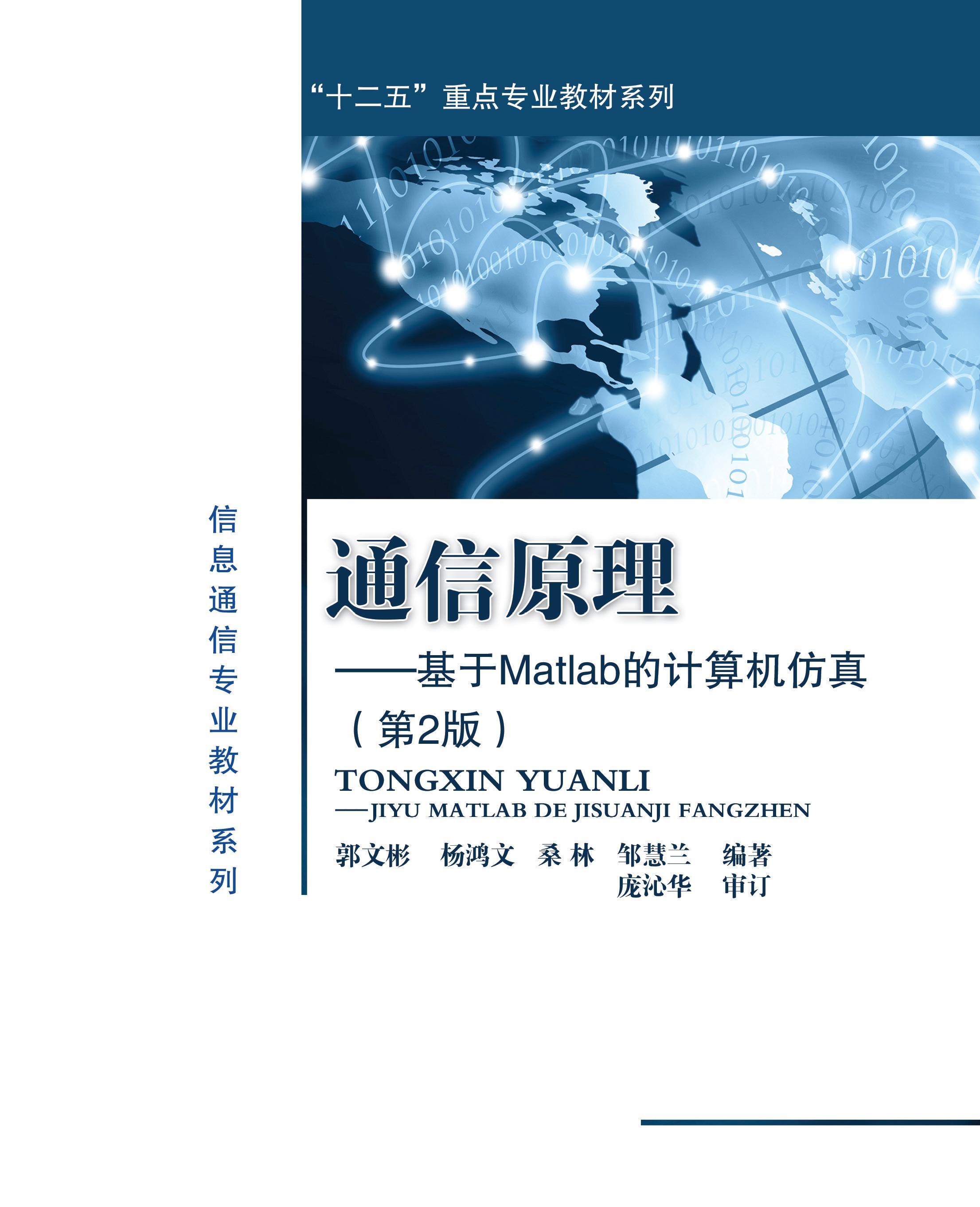 通信原理-基于Matlab的计算机仿真(第2版)