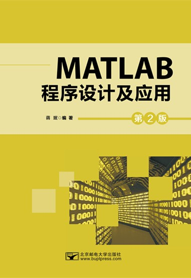 MATLAB程序�O�及��用