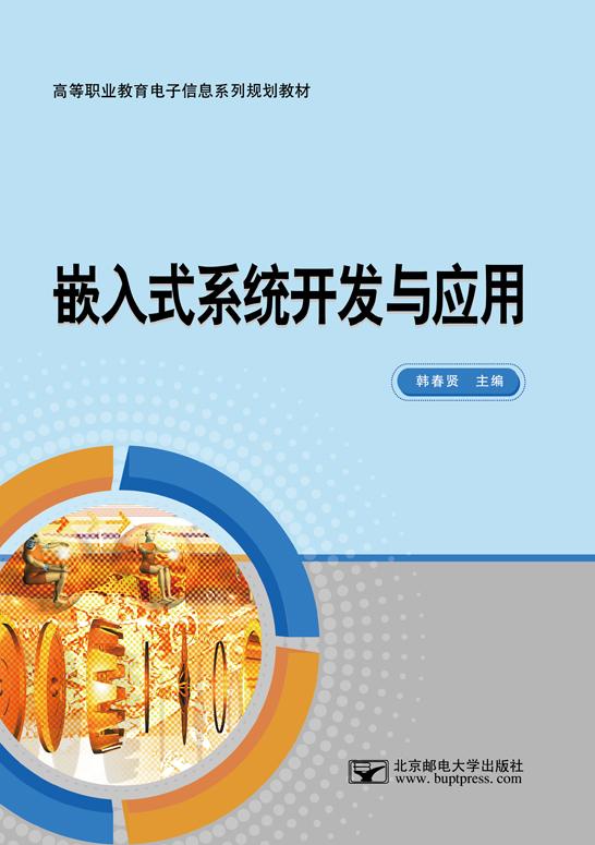 嵌入式系统开发与应用