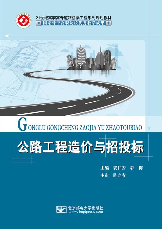 公路工程造�r�c招投��