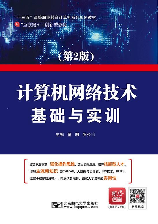 计算机网络技术基础与实训(第2版)