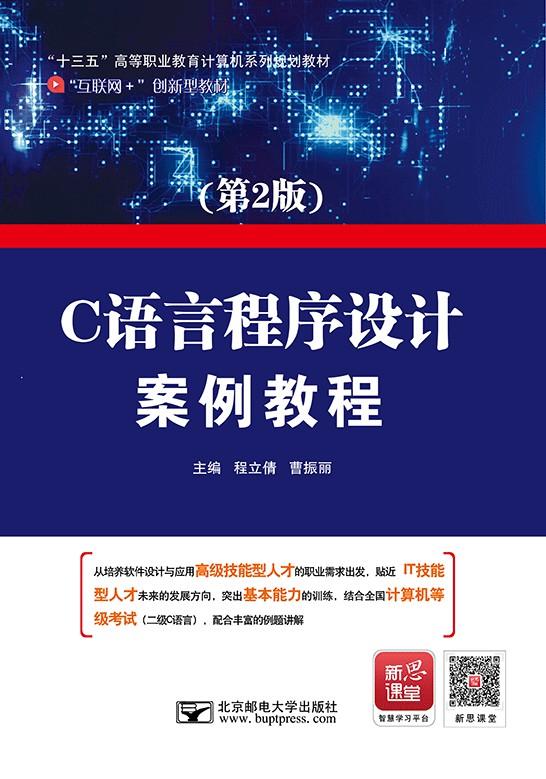 C语言程序设计案例教程(第2版)