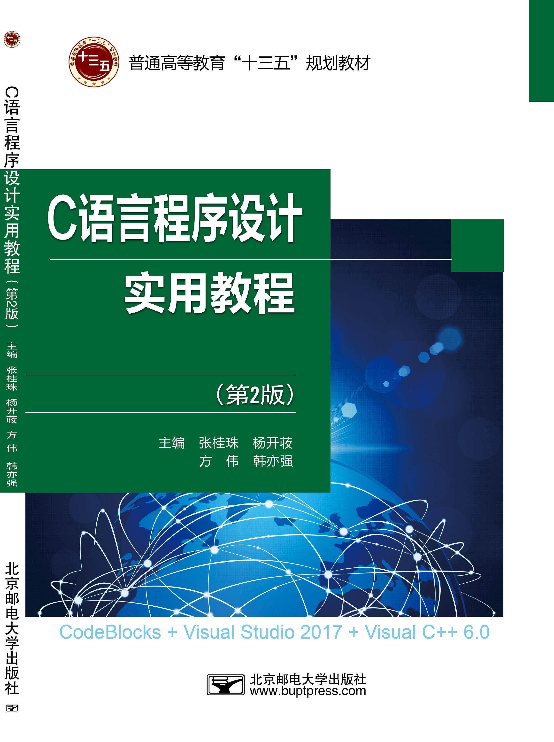 C语言程序设计实用教程(第2版)