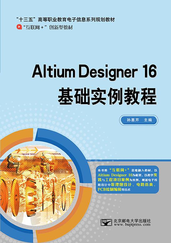 Altium Designer 16基础实例教程