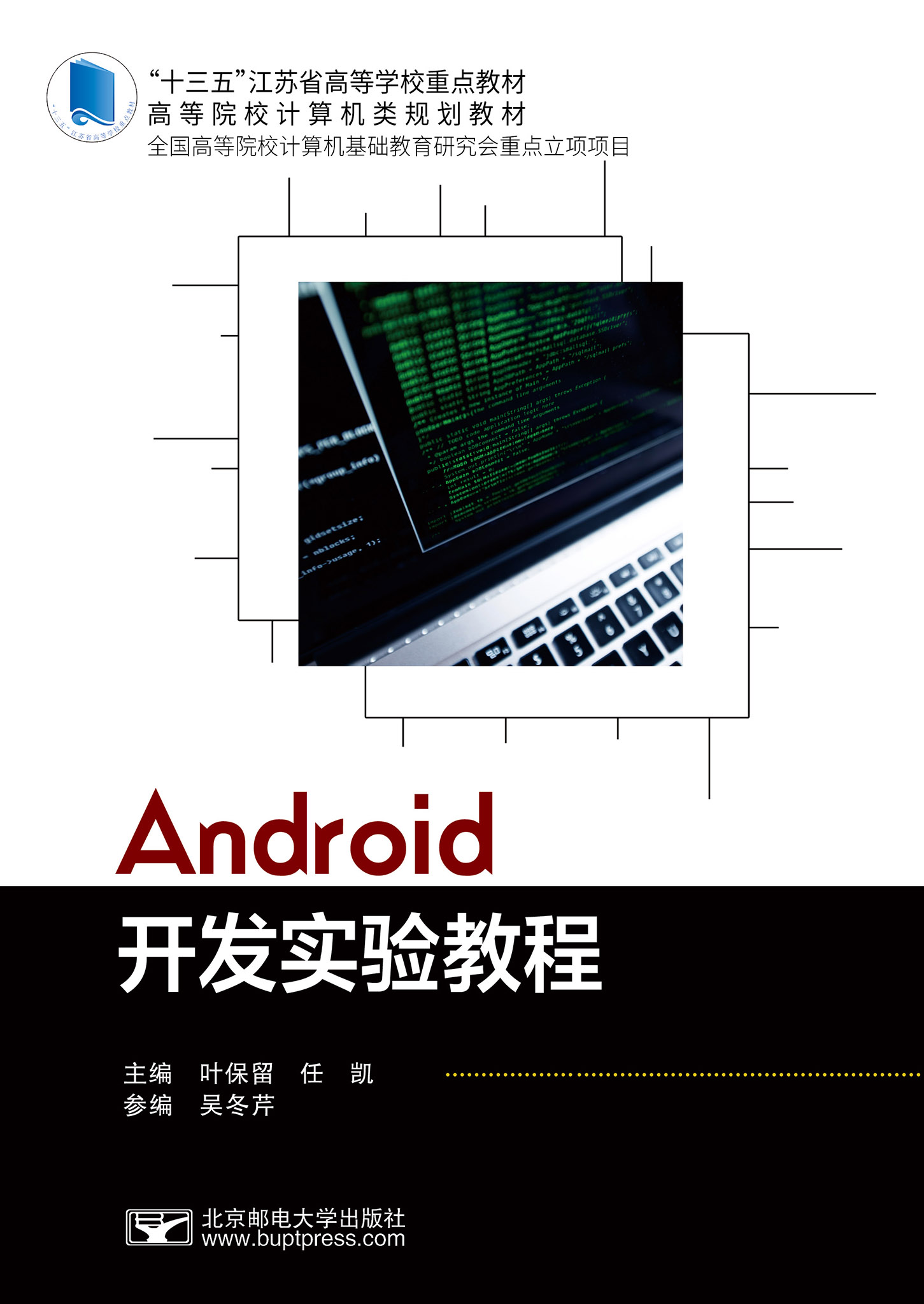 Android�_�l���教程