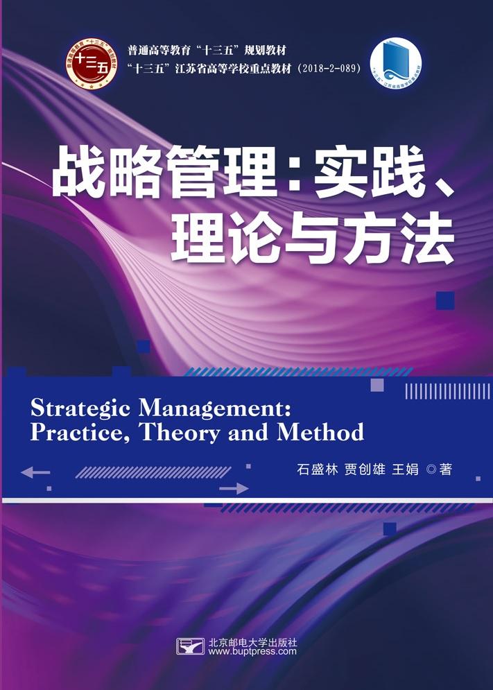 战略管理:实践、理论与方法