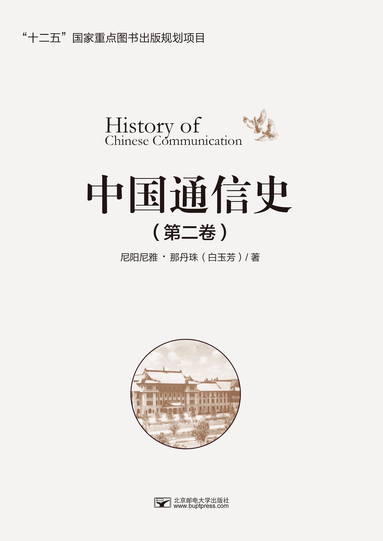 中��通信史:第二卷