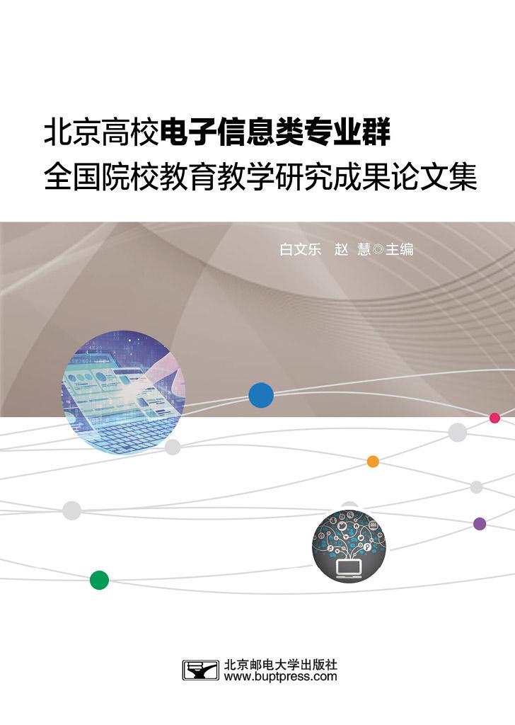 北京高校�子信息���I群全��院校教育教�W研究成果�文集